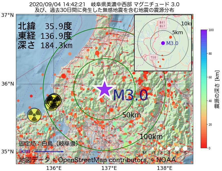 地震震源マップ:2020年09月04日 14時42分 岐阜県美濃中西部でM3.0の地震