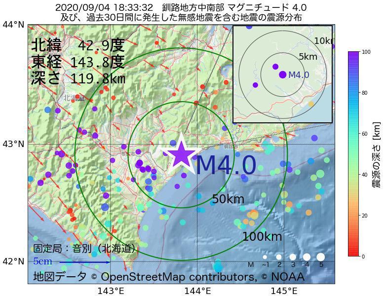 地震震源マップ:2020年09月04日 18時33分 釧路地方中南部でM4.0の地震