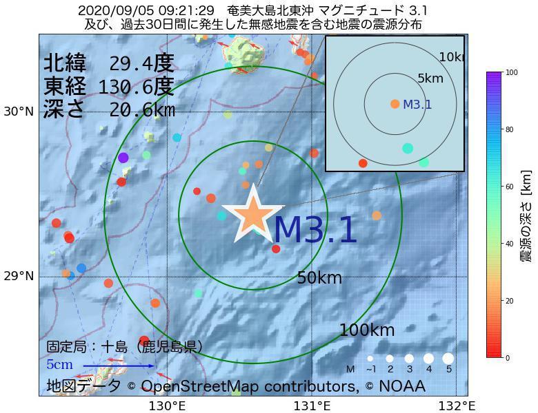 地震震源マップ:2020年09月05日 09時21分 奄美大島北東沖でM3.1の地震