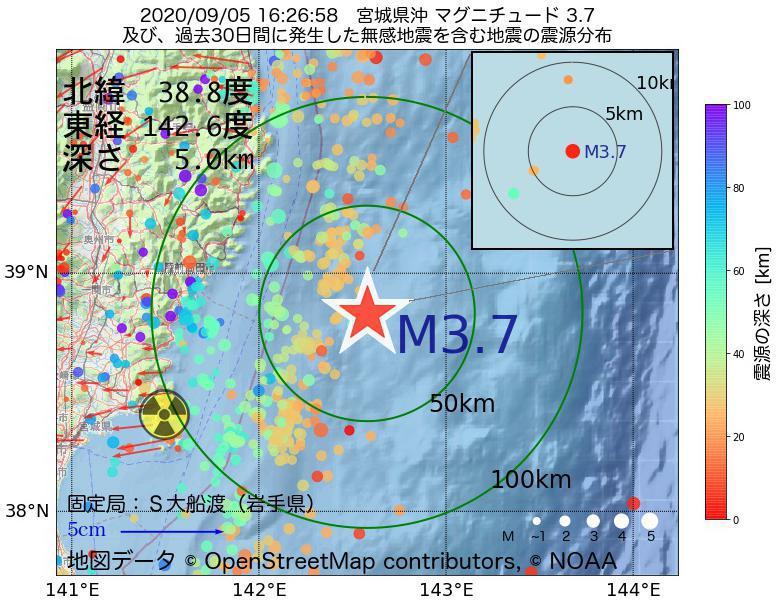 地震震源マップ:2020年09月05日 16時26分 宮城県沖でM3.7の地震