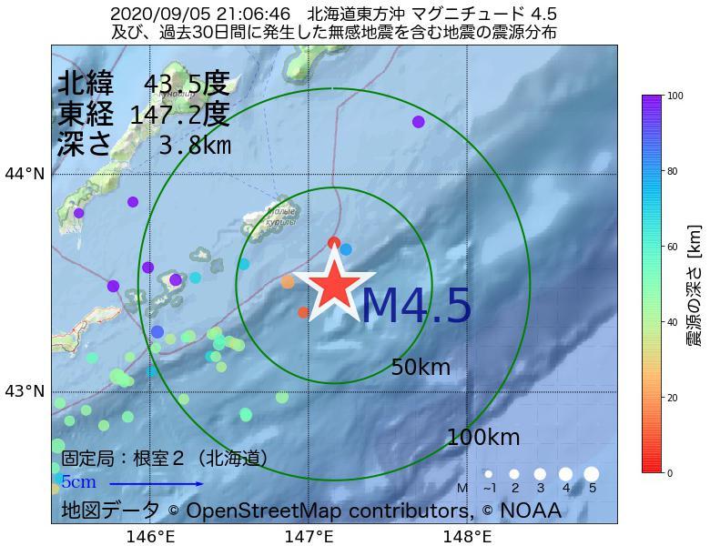 地震震源マップ:2020年09月05日 21時06分 北海道東方沖でM4.5の地震