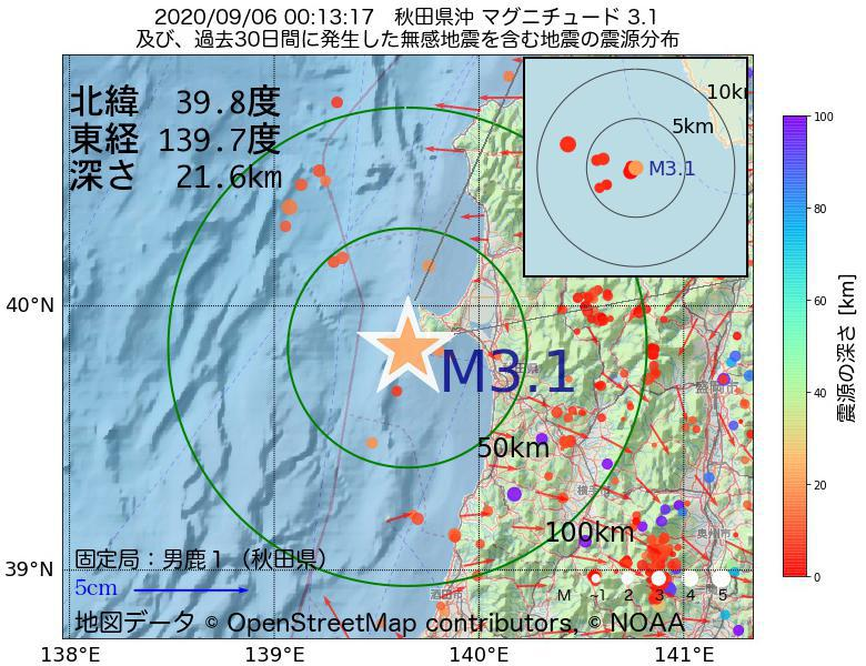 地震震源マップ:2020年09月06日 00時13分 秋田県沖でM3.1の地震