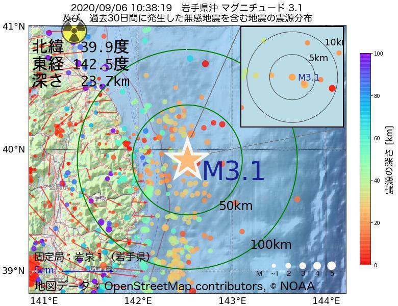 地震震源マップ:2020年09月06日 10時38分 岩手県沖でM3.1の地震