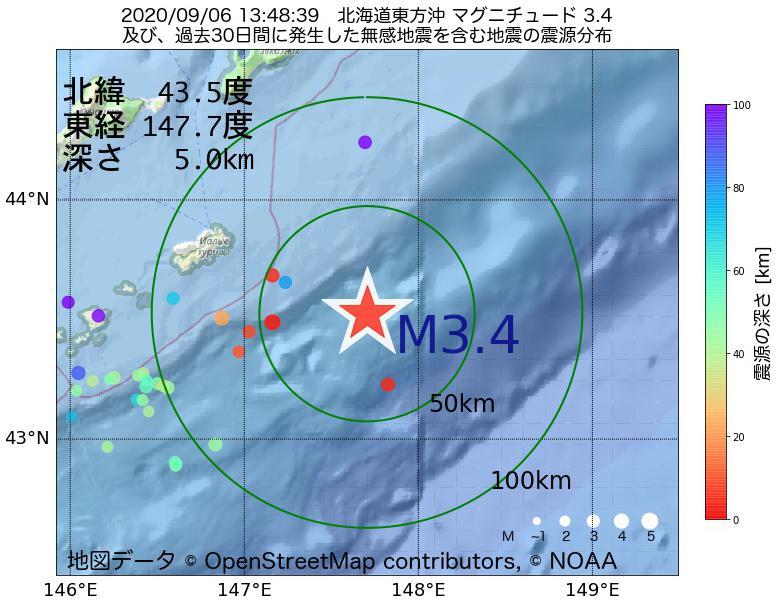 地震震源マップ:2020年09月06日 13時48分 北海道東方沖でM3.4の地震