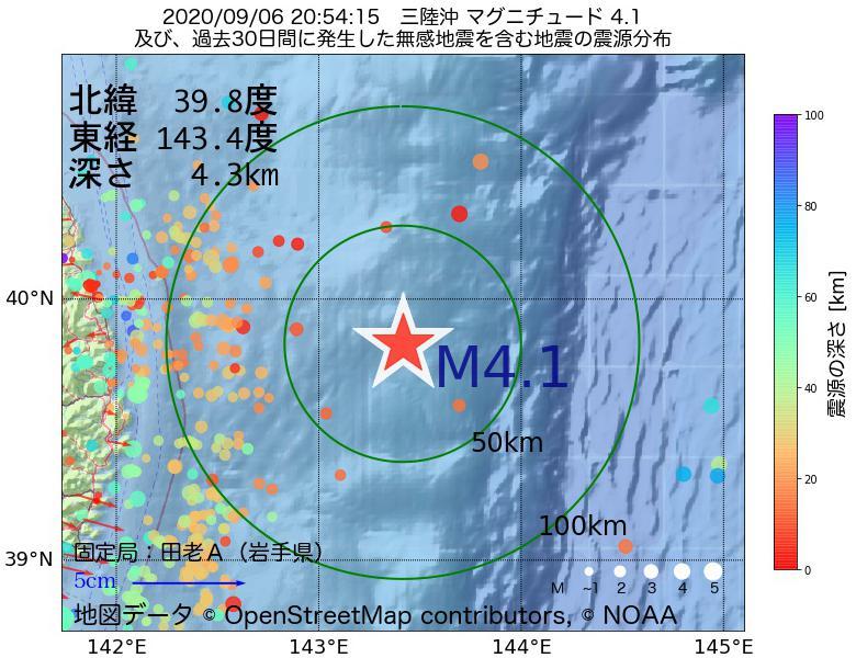 地震震源マップ:2020年09月06日 20時54分 三陸沖でM4.1の地震