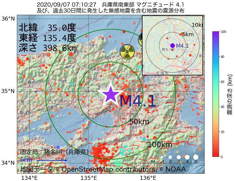地震震源マップ:2020年09月07日 07時10分 兵庫県南東部でM4.1の地震