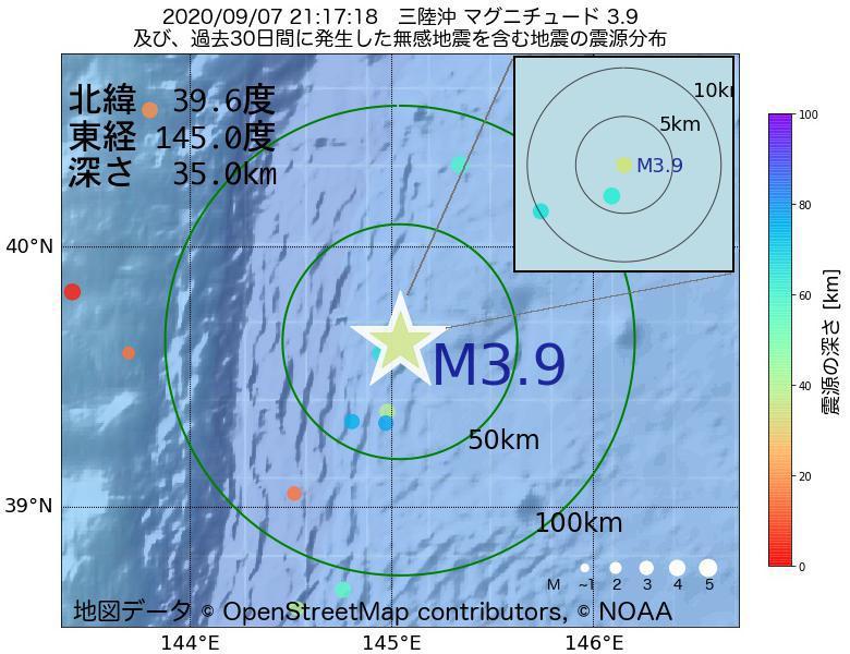 地震震源マップ:2020年09月07日 21時17分 三陸沖でM3.9の地震