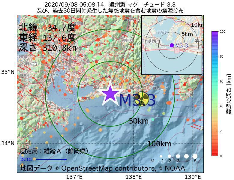 地震震源マップ:2020年09月08日 05時08分 遠州灘でM3.3の地震