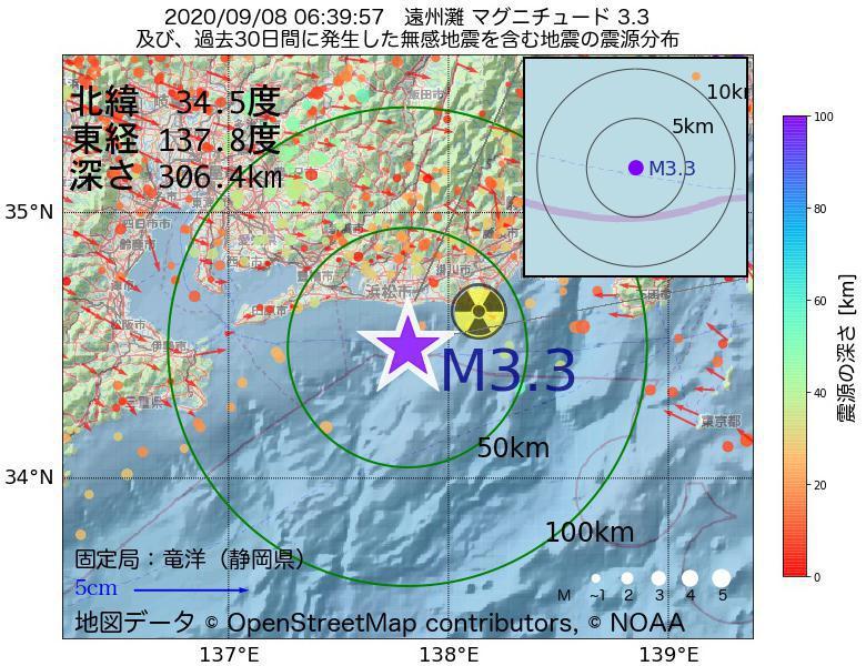 地震震源マップ:2020年09月08日 06時39分 遠州灘でM3.3の地震