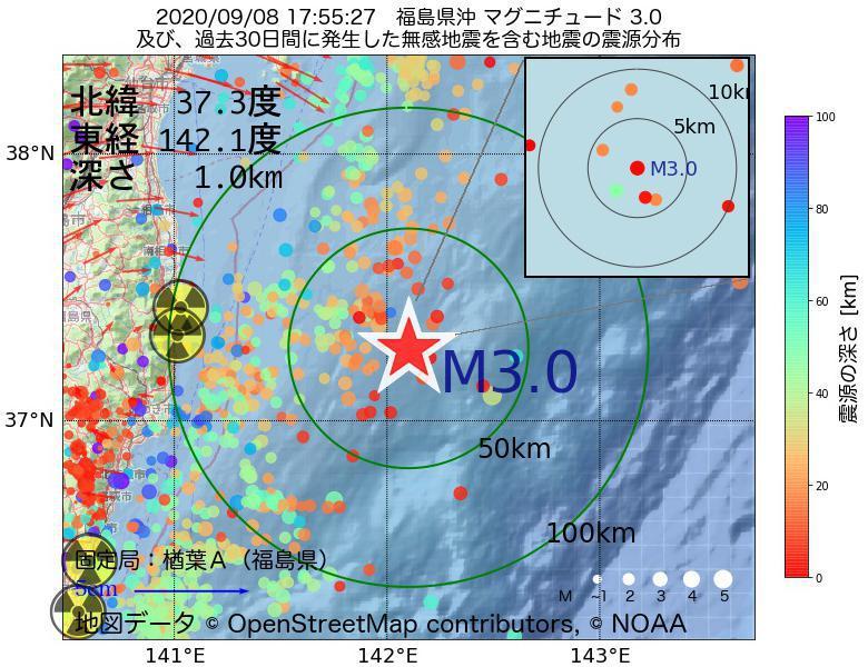 地震震源マップ:2020年09月08日 17時55分 福島県沖でM3.0の地震