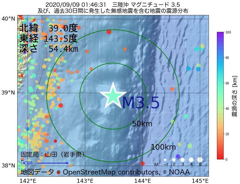 地震震源マップ:2020年09月09日 01時46分 三陸沖でM3.5の地震