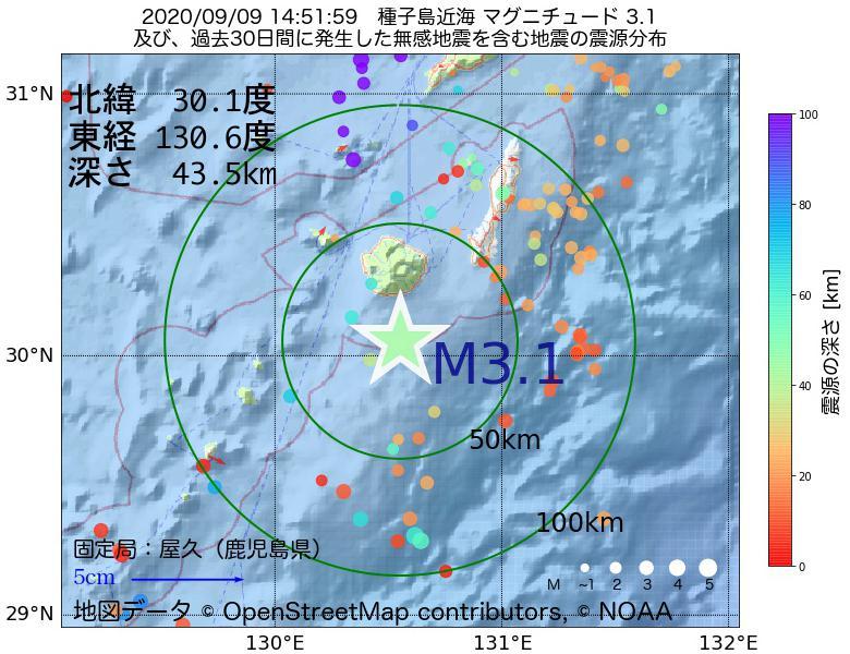 地震震源マップ:2020年09月09日 14時51分 種子島近海でM3.1の地震