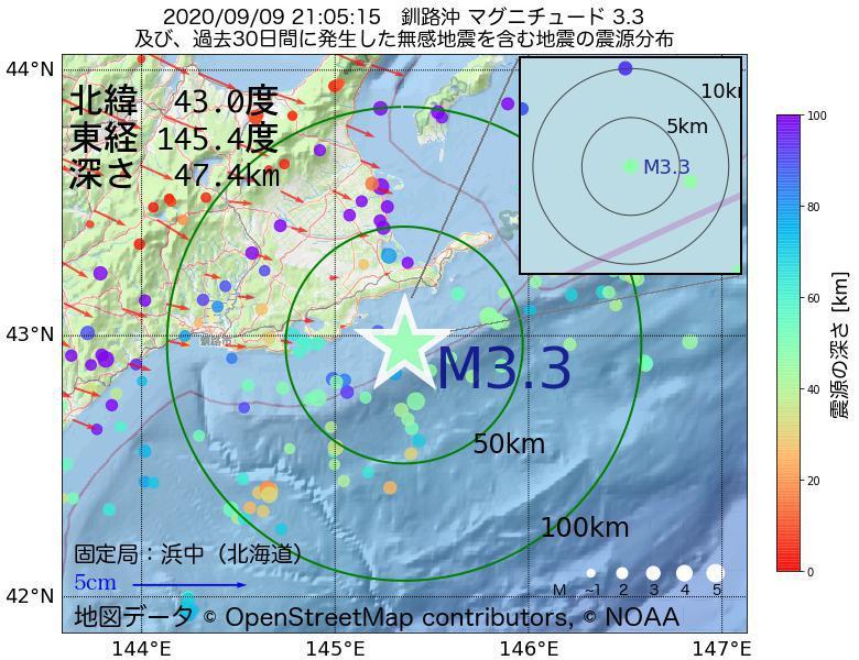 地震震源マップ:2020年09月09日 21時05分 釧路沖でM3.3の地震