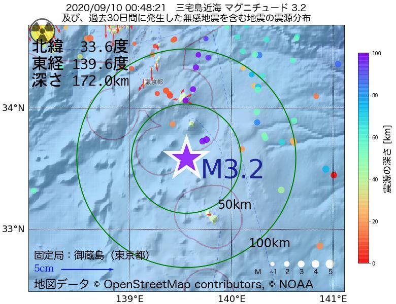 地震震源マップ:2020年09月10日 00時48分 三宅島近海でM3.2の地震