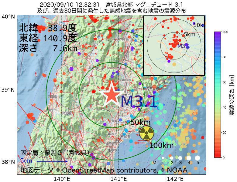 地震震源マップ:2020年09月10日 12時32分 宮城県北部でM3.1の地震