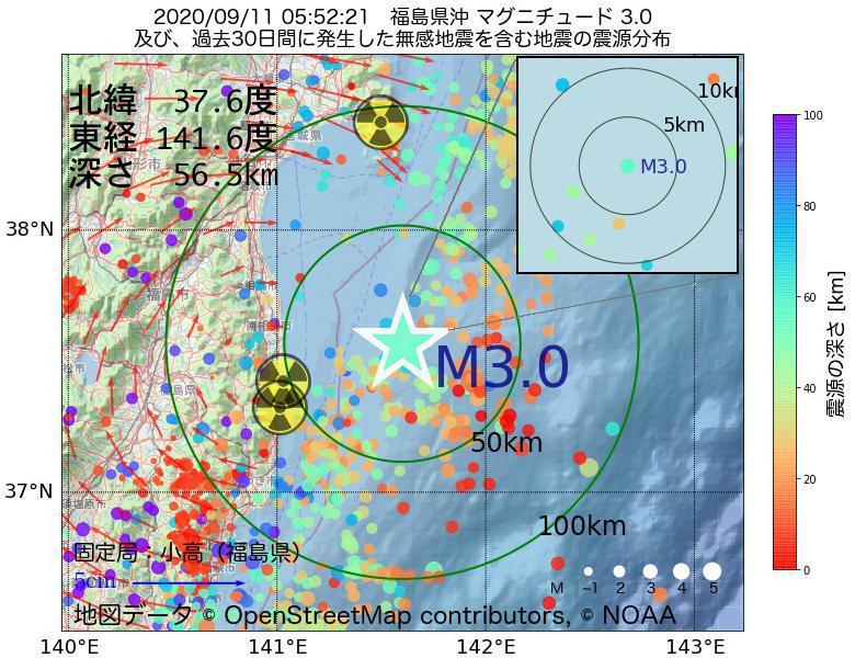 地震震源マップ:2020年09月11日 05時52分 福島県沖でM3.0の地震