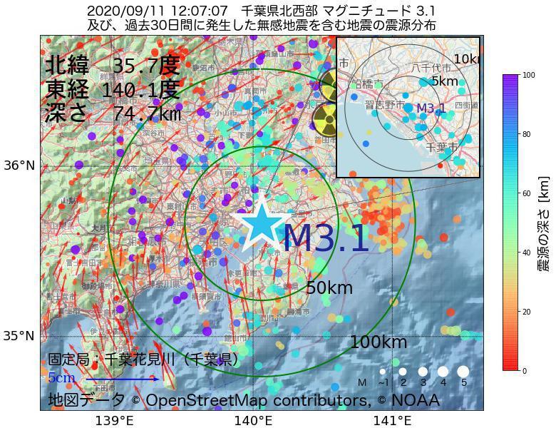 地震震源マップ:2020年09月11日 12時07分 千葉県北西部でM3.1の地震