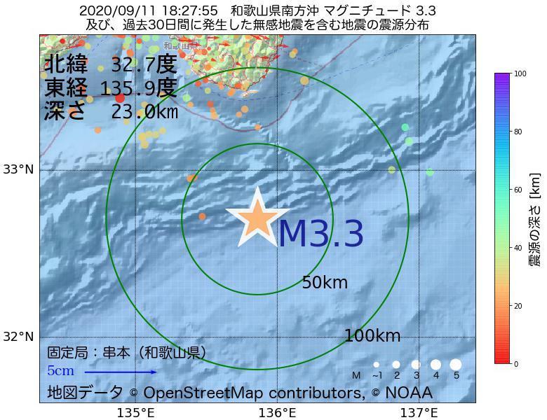 地震震源マップ:2020年09月11日 18時27分 和歌山県南方沖でM3.3の地震
