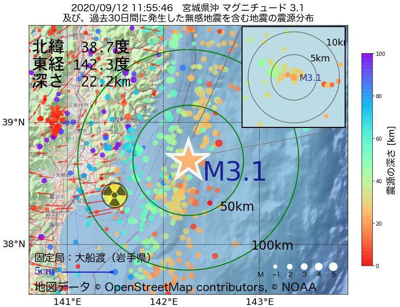 地震震源マップ:2020年09月12日 11時55分 宮城県沖でM3.1の地震