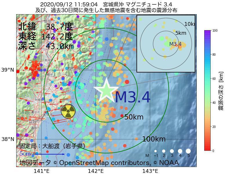 地震震源マップ:2020年09月12日 11時59分 宮城県沖でM3.4の地震