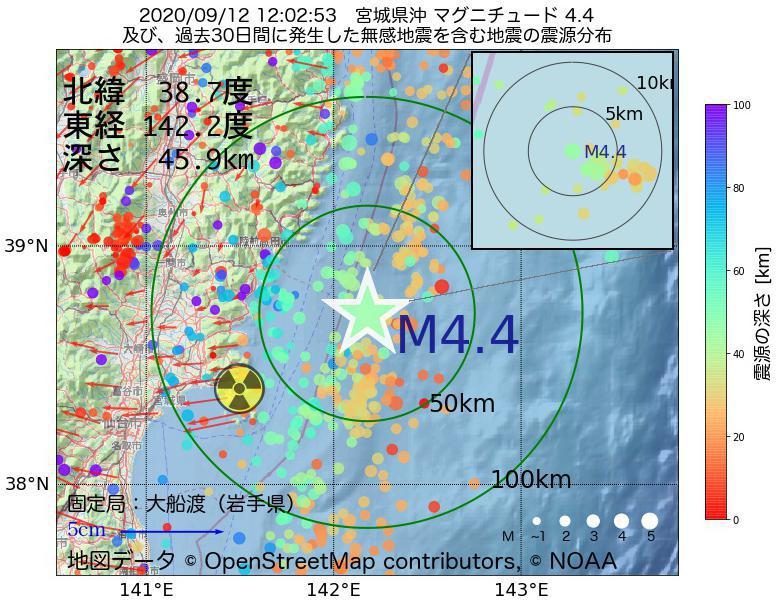 地震震源マップ:2020年09月12日 12時02分 宮城県沖でM4.4の地震