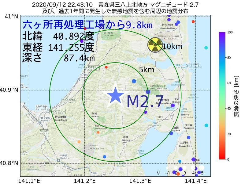 地震震源マップ:六ヶ所再処理工場から9.8km地点でM2.7の地震が発生しました
