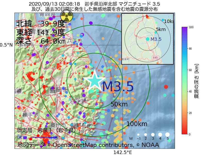 地震震源マップ:2020年09月13日 02時08分 岩手県沿岸北部でM3.5の地震