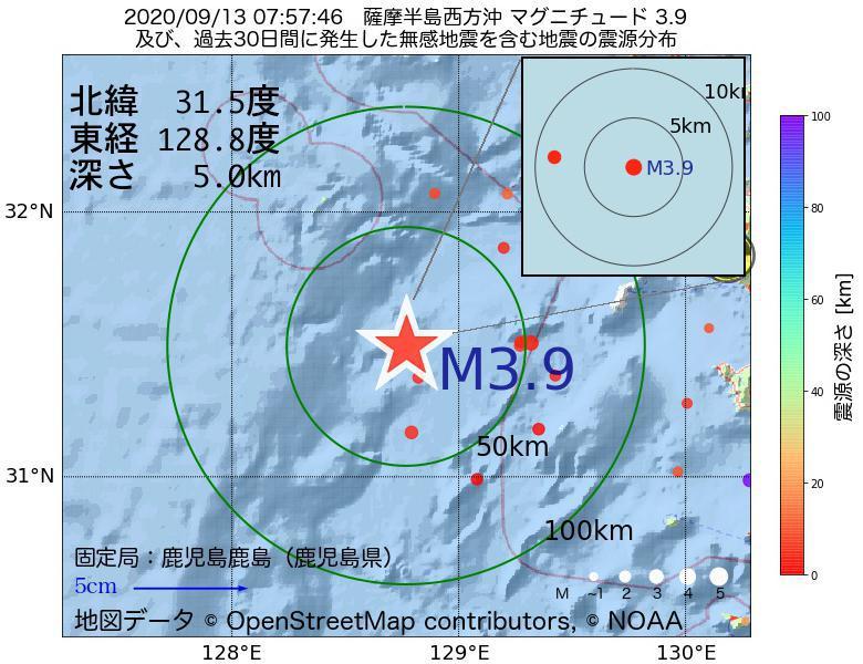 地震震源マップ:2020年09月13日 07時57分 薩摩半島西方沖でM3.9の地震