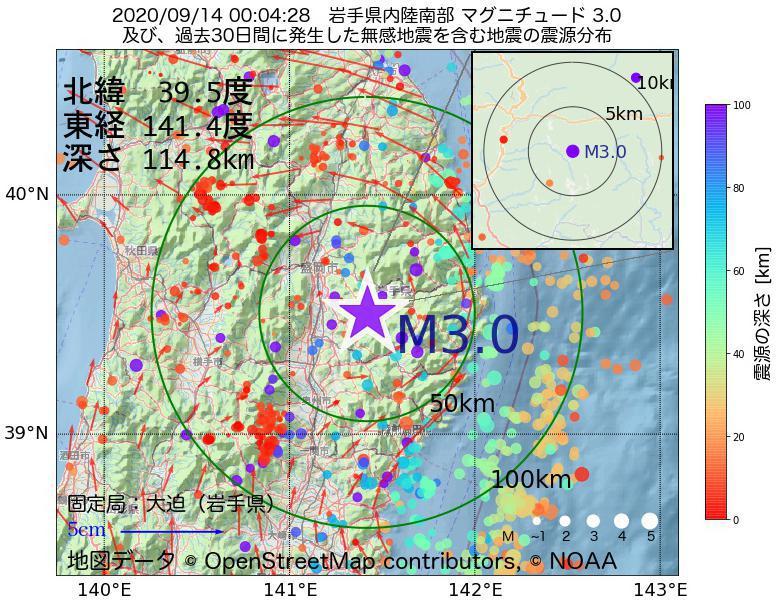 地震震源マップ:2020年09月14日 00時04分 岩手県内陸南部でM3.0の地震