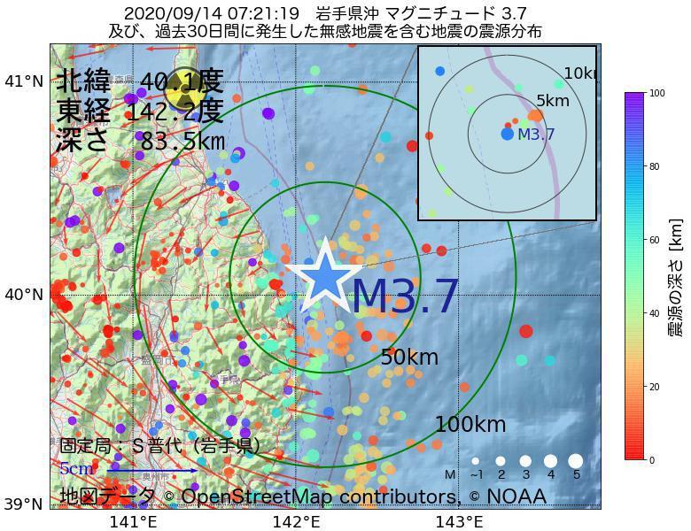 地震震源マップ:2020年09月14日 07時21分 岩手県沖でM3.7の地震