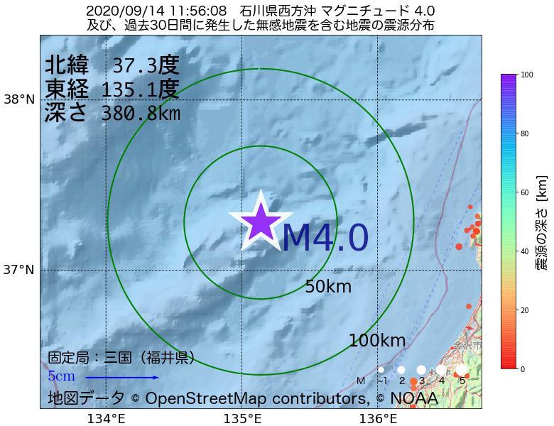 地震震源マップ:2020年09月14日 11時56分 石川県西方沖でM4.0の地震