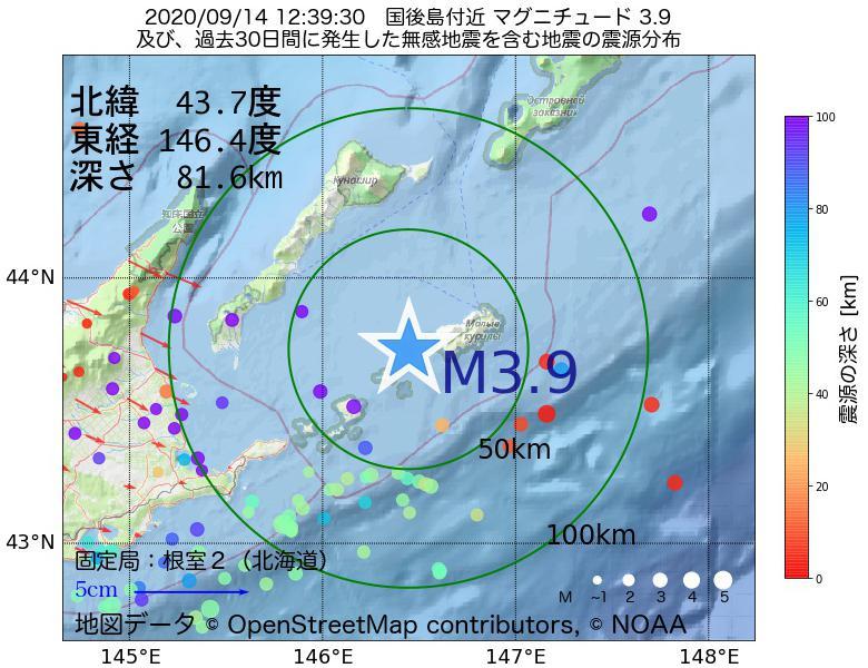 地震震源マップ:2020年09月14日 12時39分 国後島付近でM3.9の地震