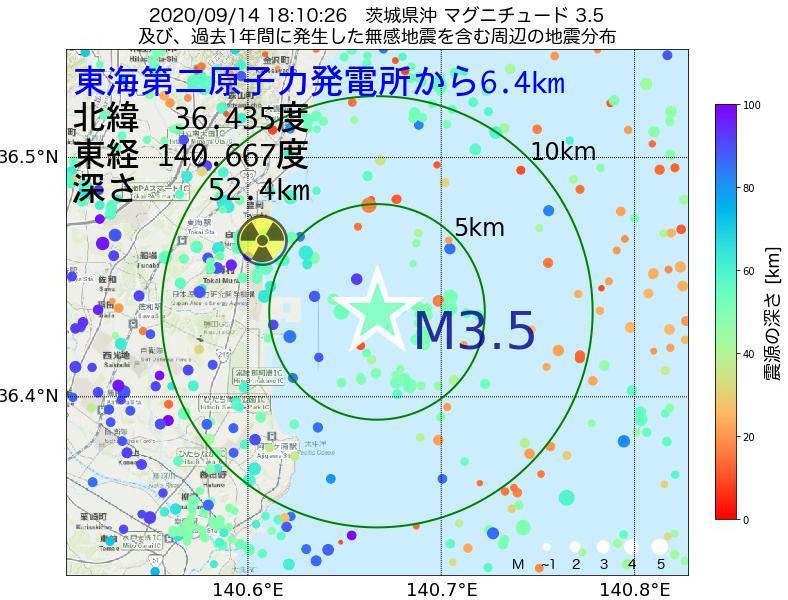 地震震源マップ:東海第二原子力発電所から6.4km地点でM3.5の地震が発生しました