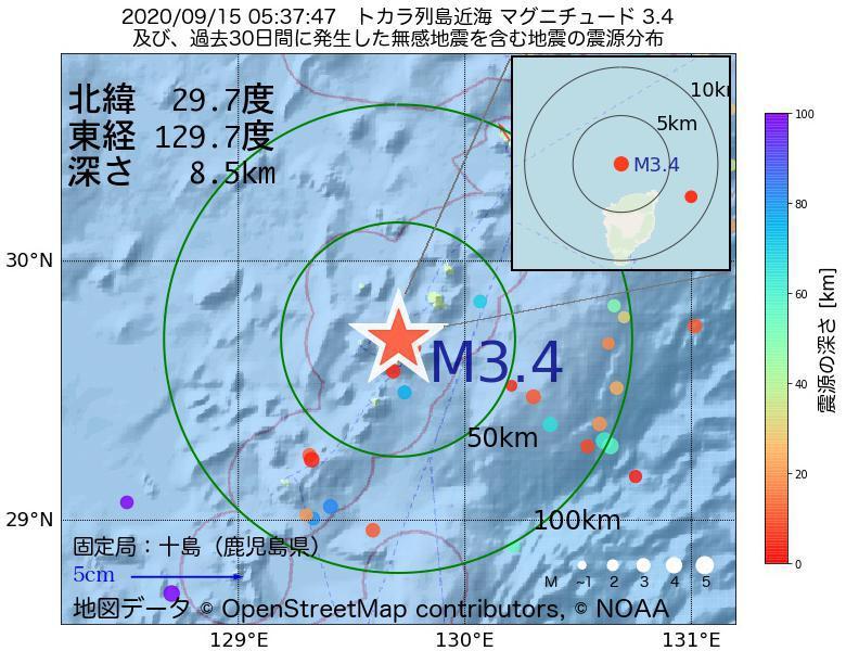 地震震源マップ:2020年09月15日 05時37分 トカラ列島近海でM3.4の地震