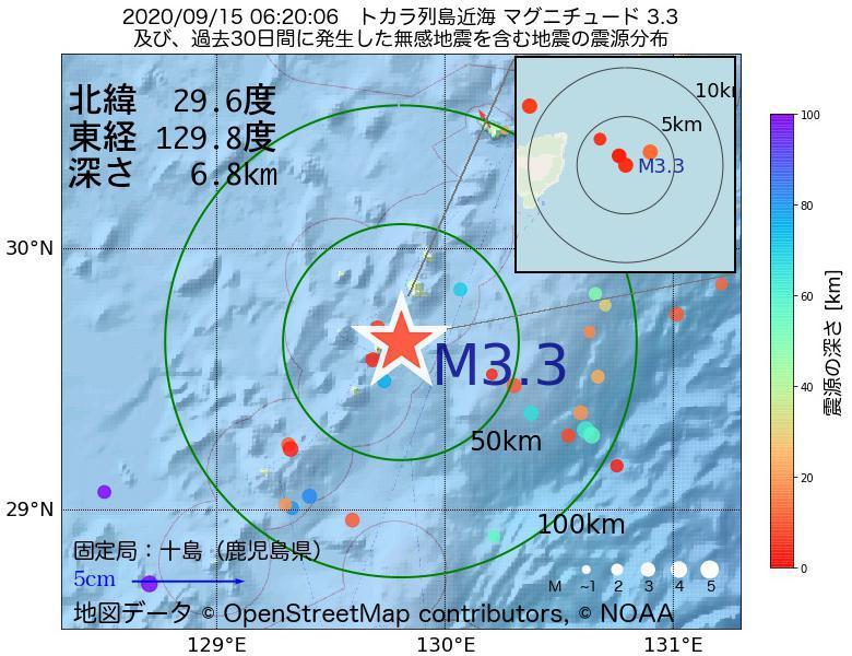 地震震源マップ:2020年09月15日 06時20分 トカラ列島近海でM3.3の地震