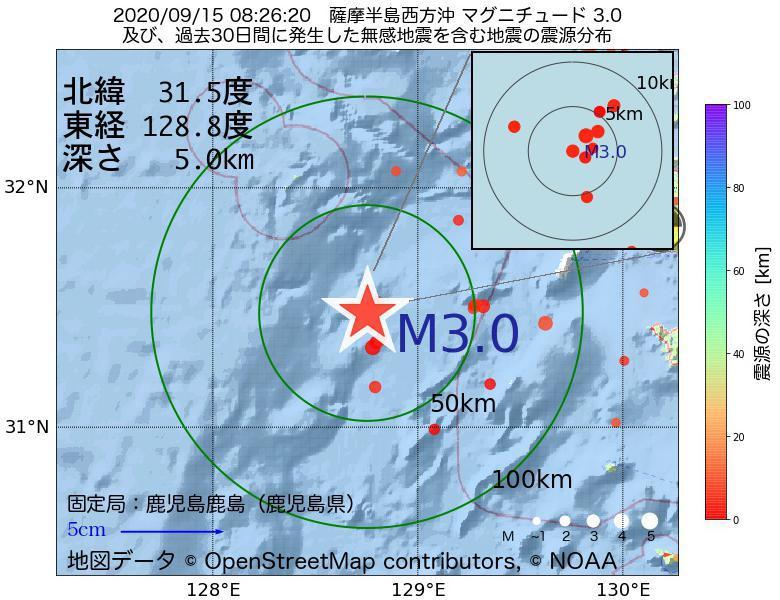地震震源マップ:2020年09月15日 08時26分 薩摩半島西方沖でM3.0の地震