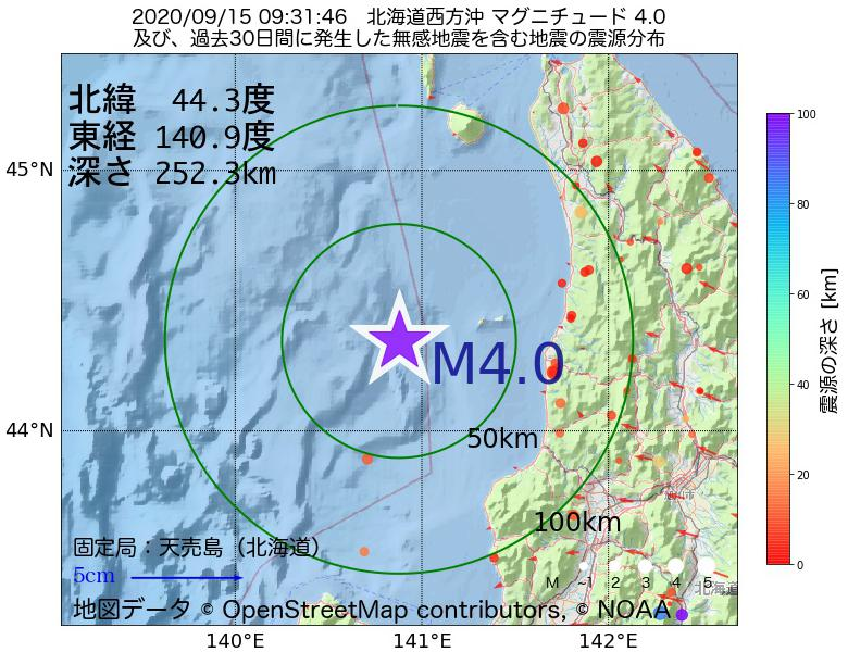 地震震源マップ:2020年09月15日 09時31分 北海道西方沖でM4.0の地震