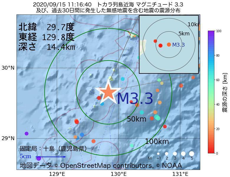 地震震源マップ:2020年09月15日 11時16分 トカラ列島近海でM3.3の地震