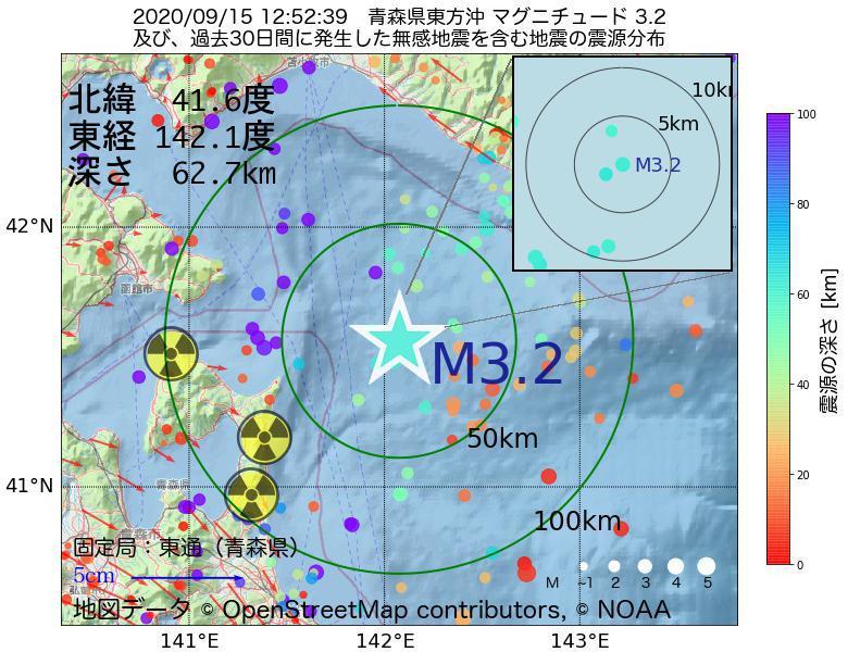 地震震源マップ:2020年09月15日 12時52分 青森県東方沖でM3.2の地震