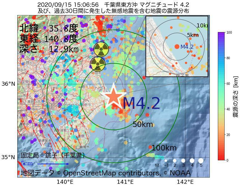 地震震源マップ:2020年09月15日 15時06分 千葉県東方沖でM4.2の地震