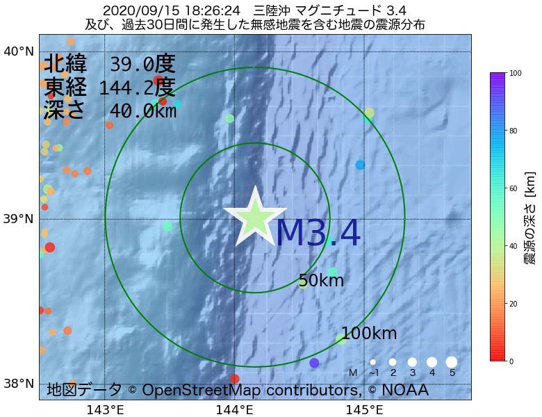 地震震源マップ:2020年09月15日 18時26分 三陸沖でM3.4の地震