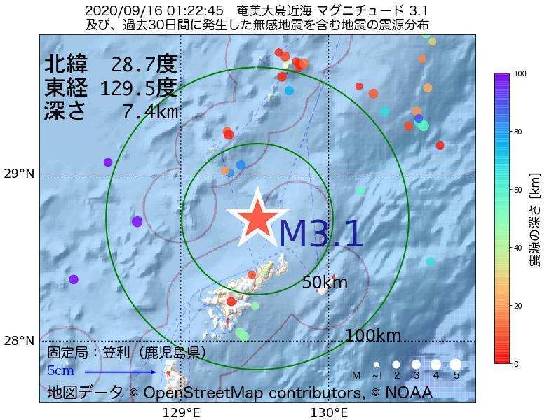 地震震源マップ:2020年09月16日 01時22分 奄美大島近海でM3.1の地震
