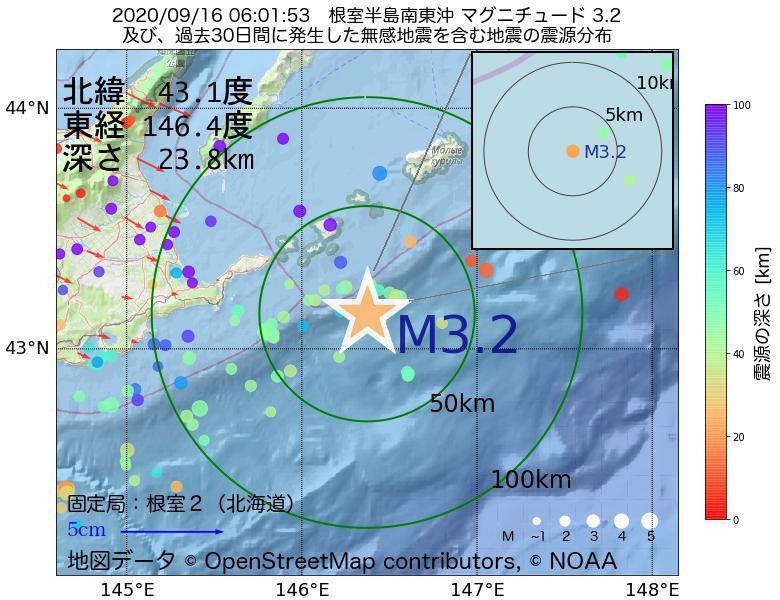 地震震源マップ:2020年09月16日 06時01分 根室半島南東沖でM3.2の地震