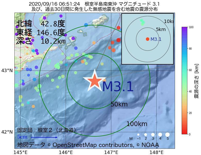 地震震源マップ:2020年09月16日 06時51分 根室半島南東沖でM3.1の地震