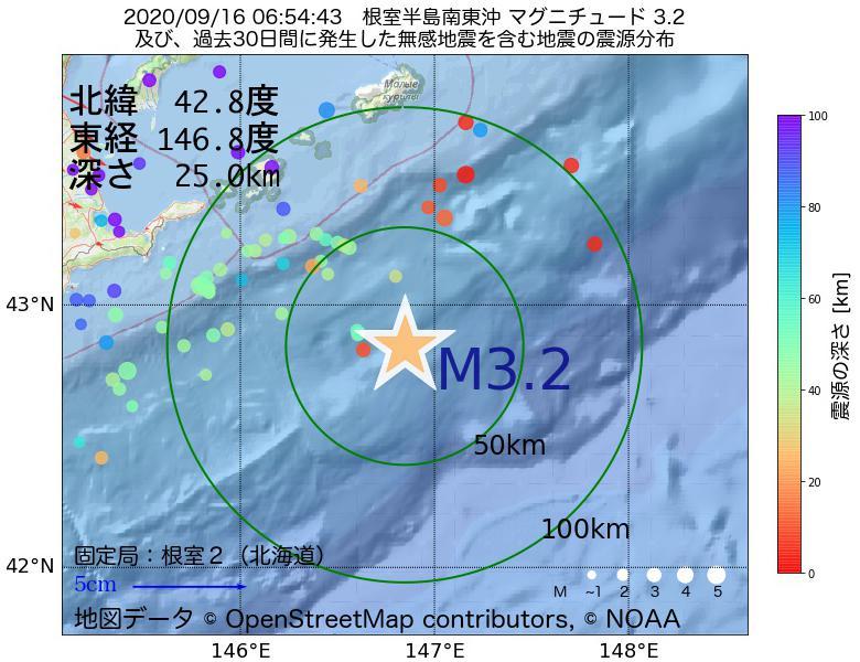 地震震源マップ:2020年09月16日 06時54分 根室半島南東沖でM3.2の地震