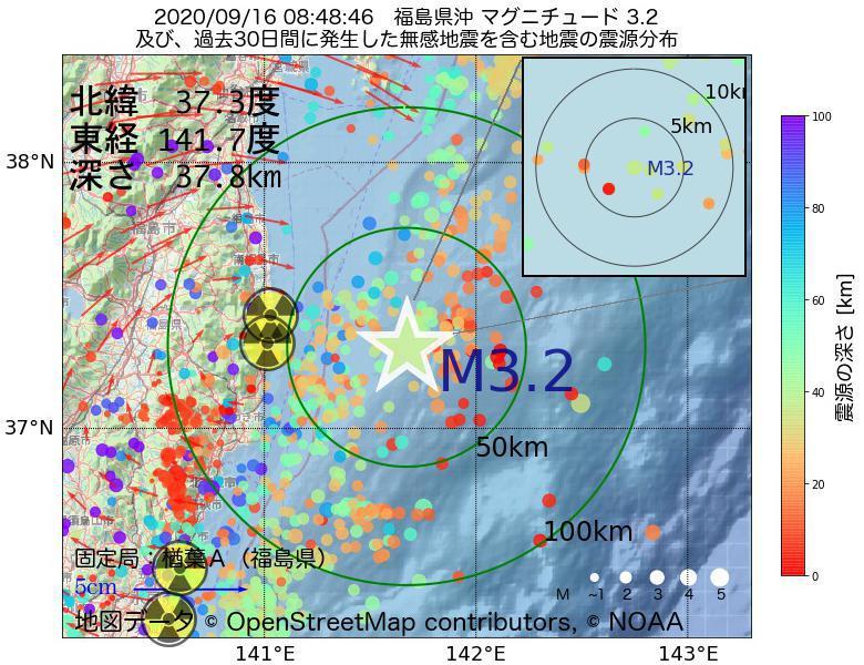 地震震源マップ:2020年09月16日 08時48分 福島県沖でM3.2の地震