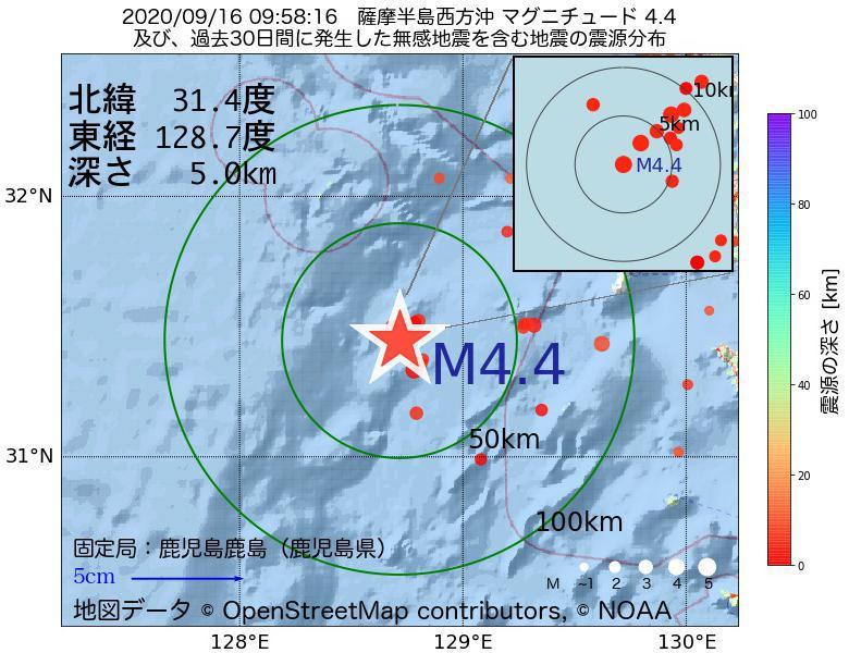 地震震源マップ:2020年09月16日 09時58分 薩摩半島西方沖でM4.4の地震