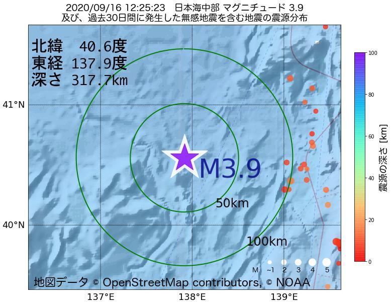 地震震源マップ:2020年09月16日 12時25分 日本海中部でM3.9の地震
