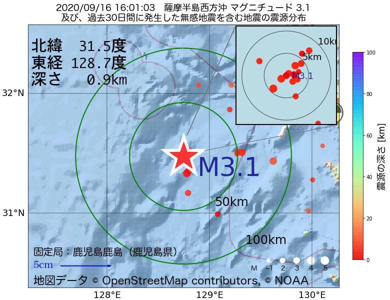地震震源マップ:2020年09月16日 16時01分 薩摩半島西方沖でM3.1の地震
