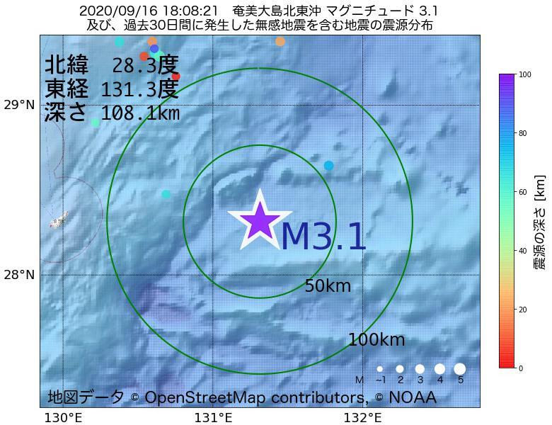地震震源マップ:2020年09月16日 18時08分 奄美大島北東沖でM3.1の地震